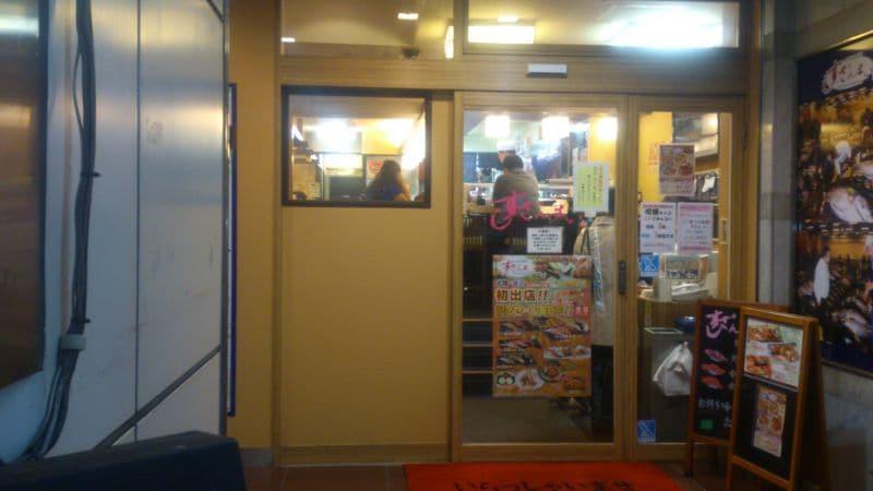 すしざんまい 池袋東口店