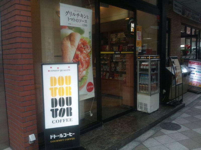 ドトールコーヒーショップ 西日暮里店