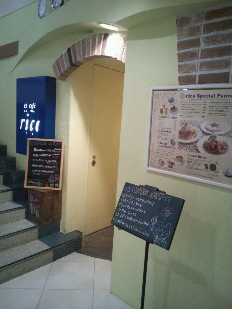 El Cafe rico