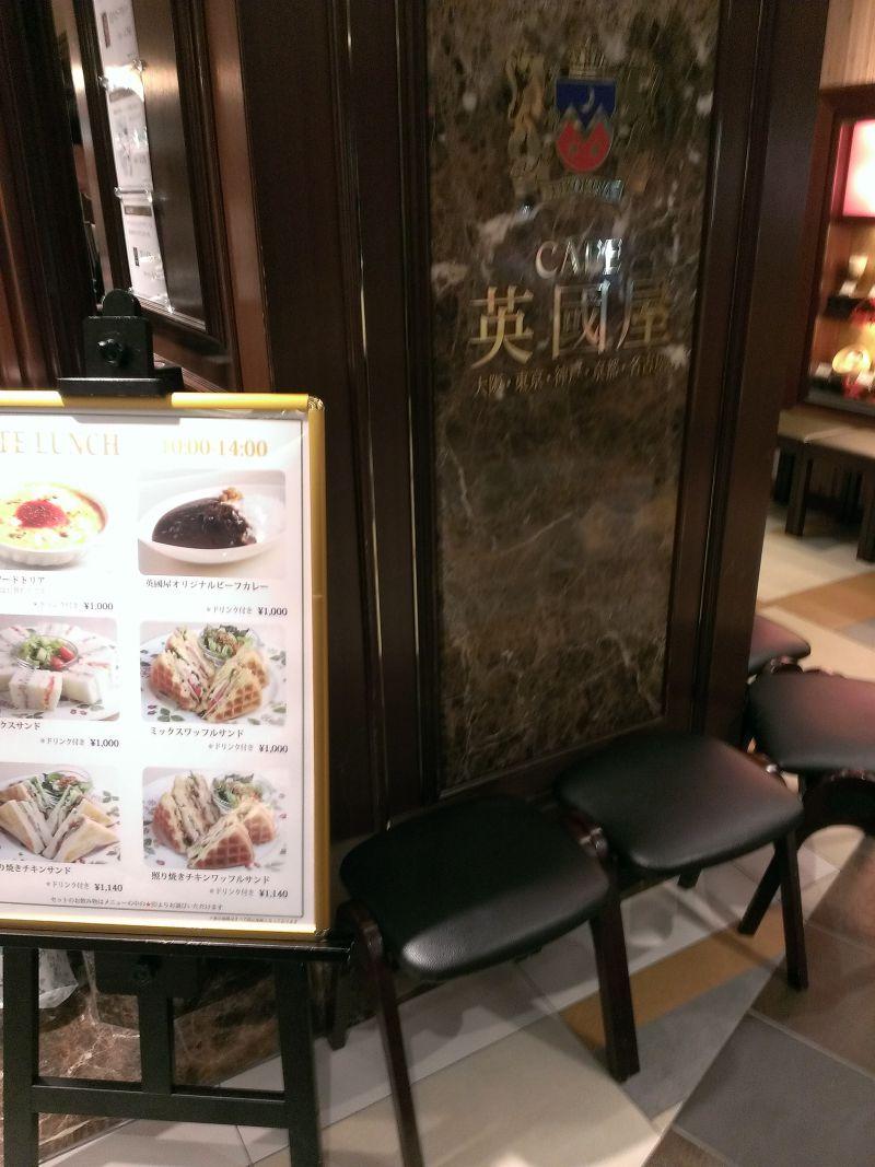 カフェ 英國屋 大阪ステーションシティサウスゲートビル店