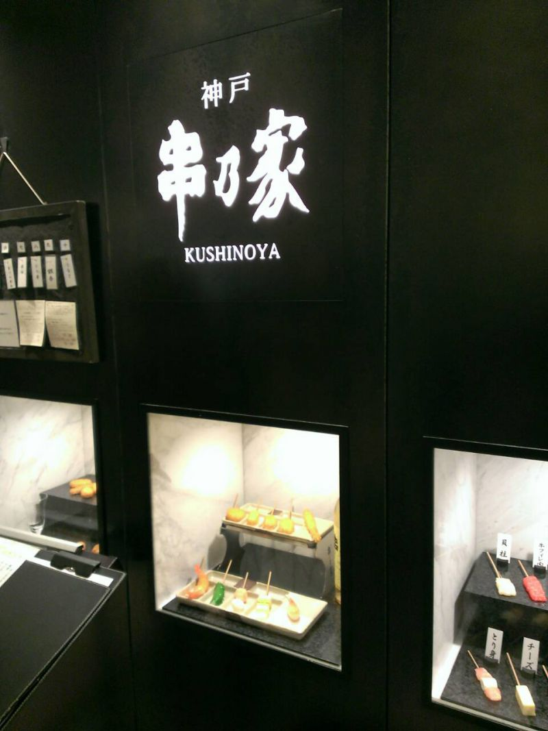 神戸 串乃家 大丸梅田店