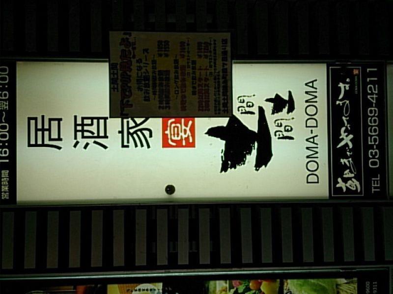 土間土間 錦糸町四ツ目通り店