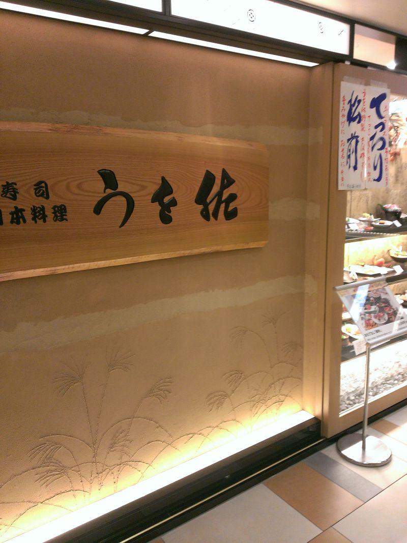 うを佐 大阪ステーションシティサウスゲートビルディング店