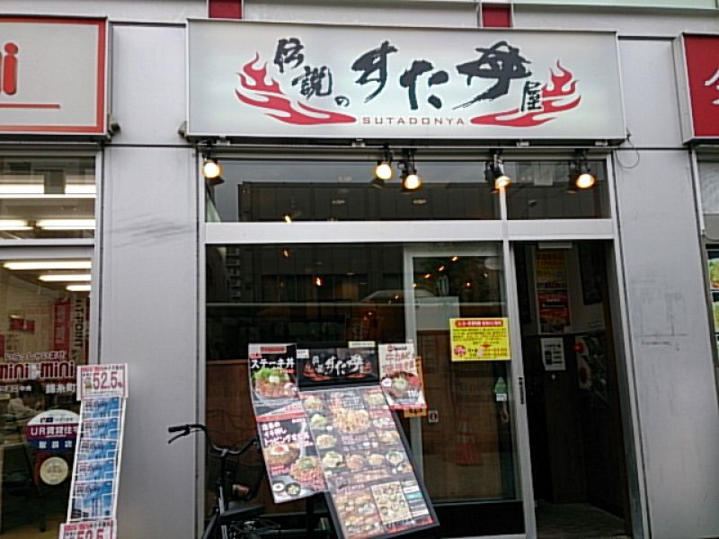 伝説のすた丼屋 錦糸町店