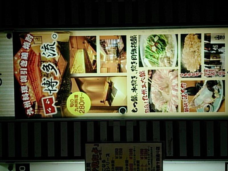 博多流。 錦糸町店