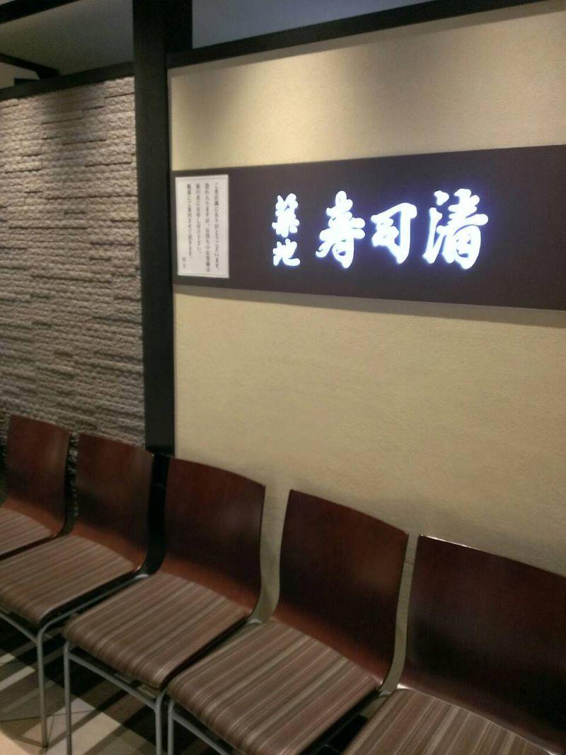 築地 寿司清 大丸梅田店
