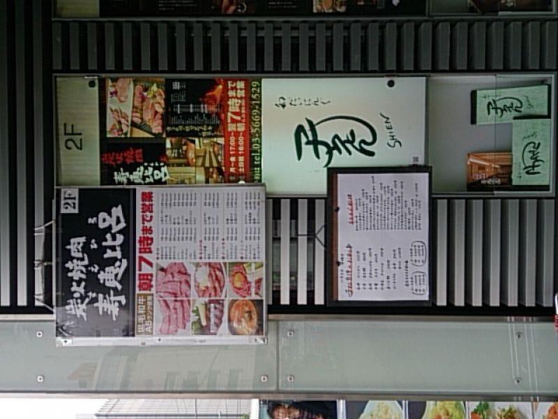 炭火焼肉 寿恵比呂 南口店