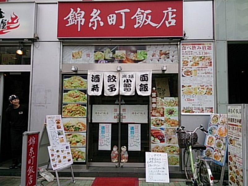 錦糸町飯店 中華