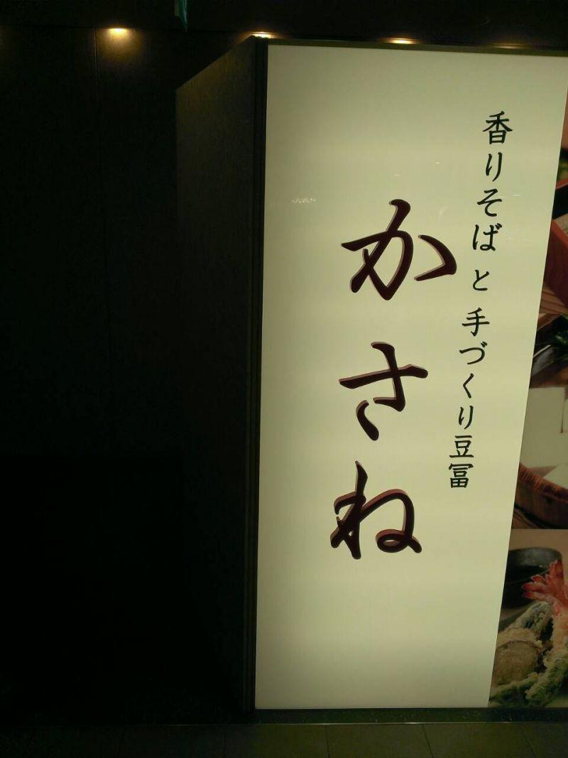 かさね 大丸梅田店
