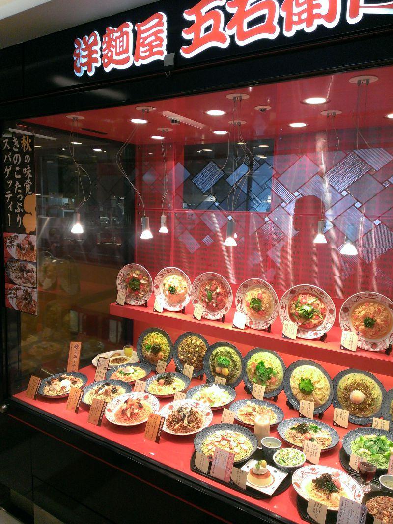 洋麺屋五右衛門 大阪ステーションシティ店