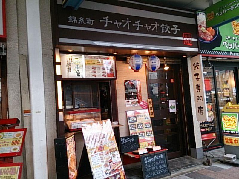餃子専門店 餃餃 チャオチャオ 錦糸町店