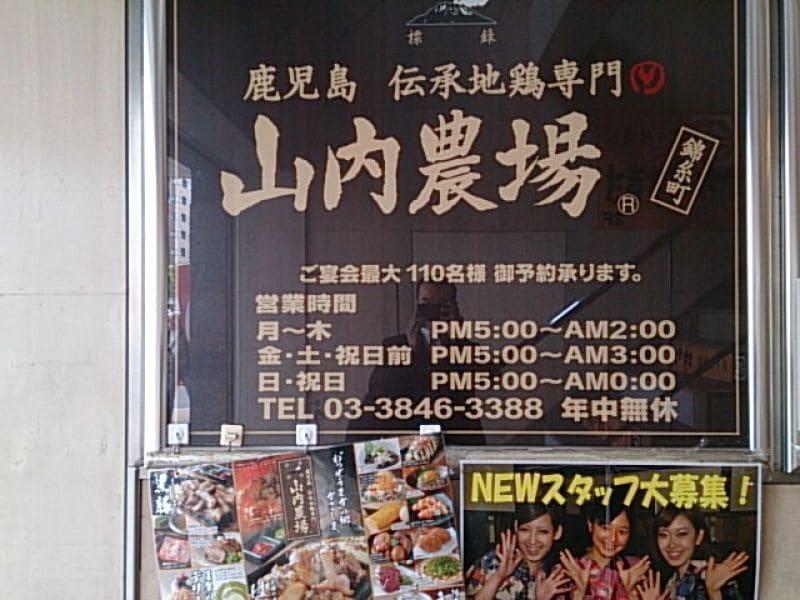 山内農場 錦糸町南口駅前店