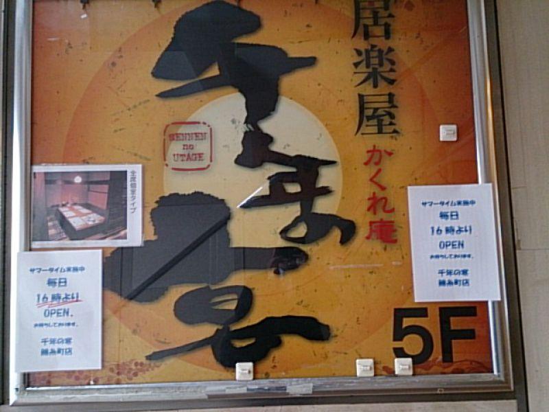 千年の宴 錦糸町南口駅前店の口コミ