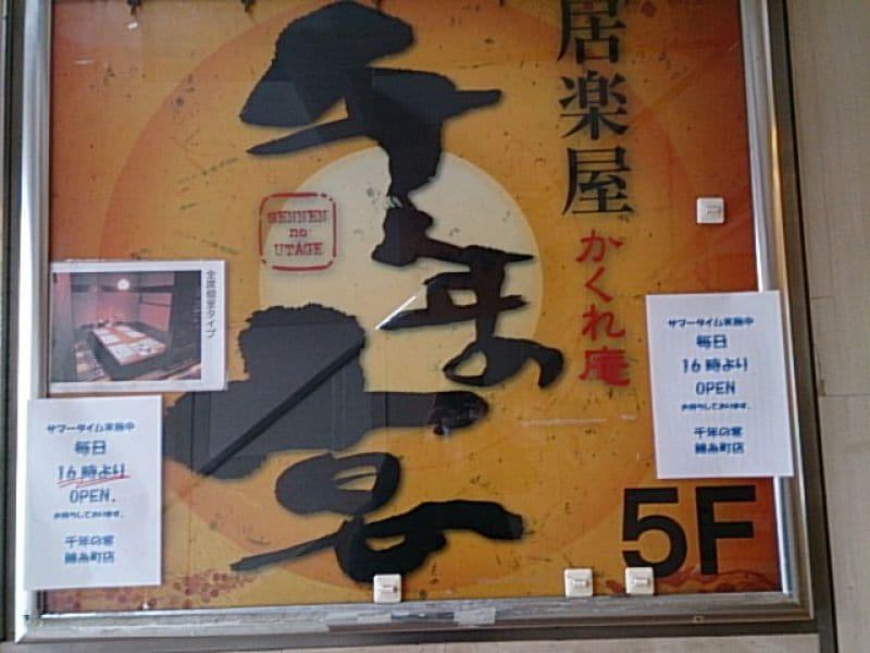 千年の宴 錦糸町南口駅前店