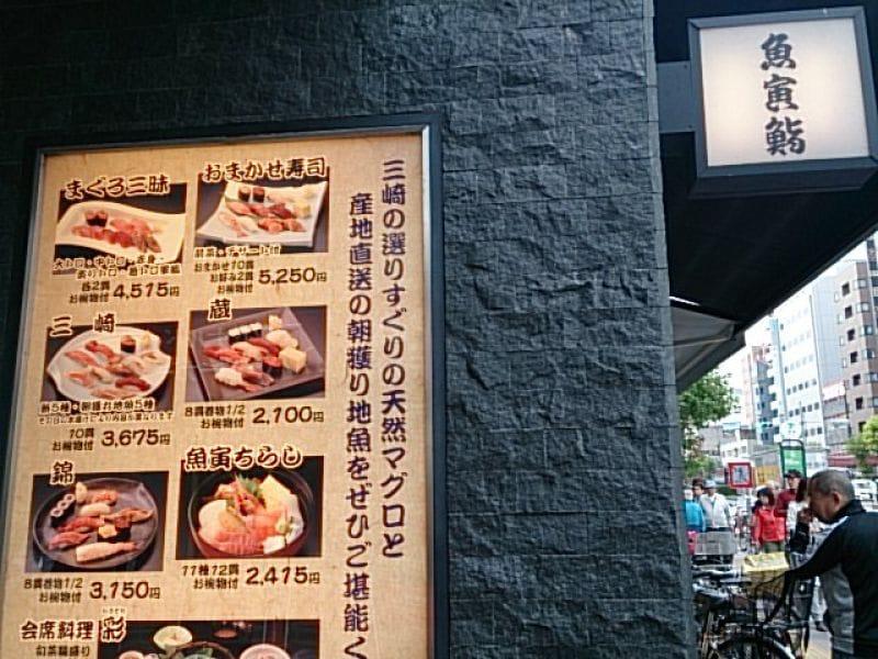 魚寅鮨 錦糸町