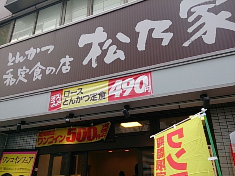 松乃家 錦糸町店