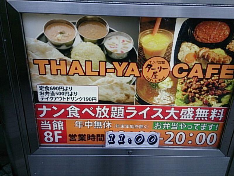 ターリー屋 錦糸町店 インド料理