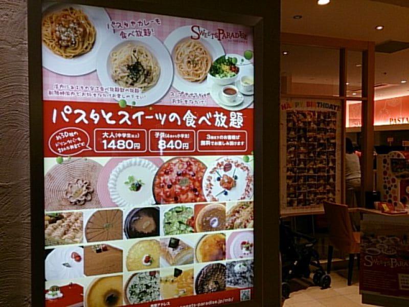 スイーツパラダイス 丸井錦糸町店