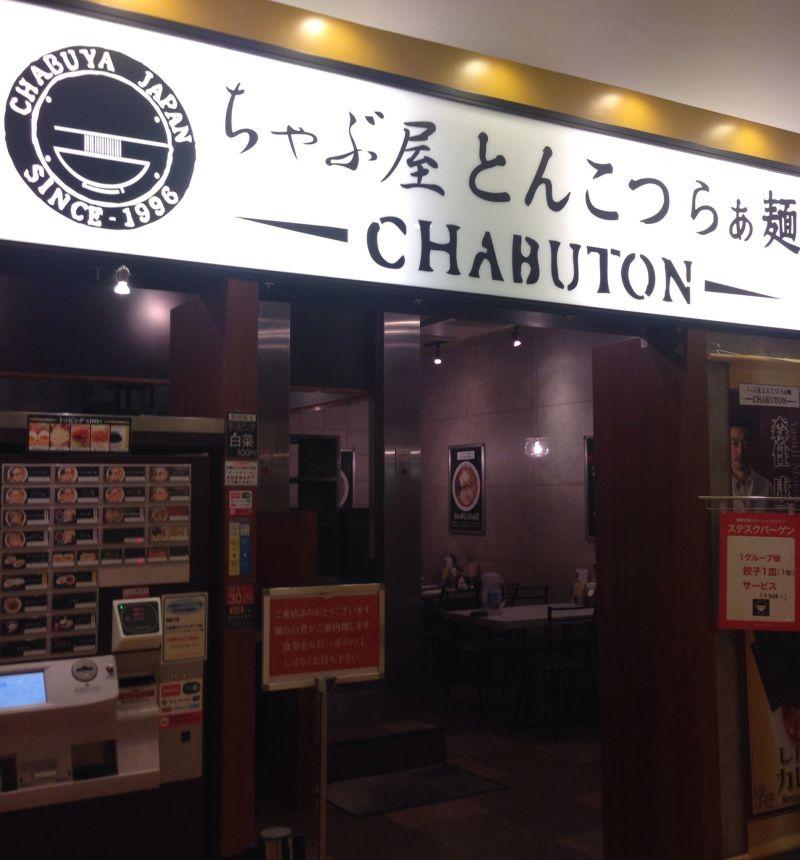 ちゃぶ屋 とんこつらぁ麺 CHABUTON 相模大野ステーションスクエア店