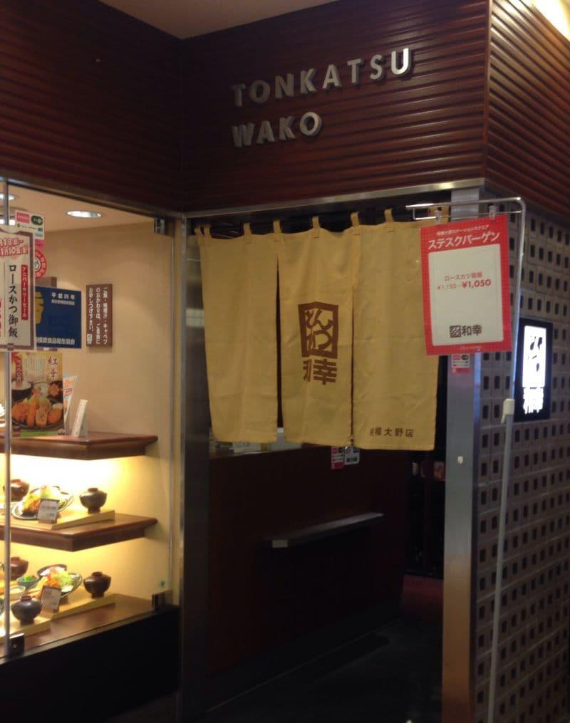 とんかつ和幸 相模大野ステーションスクエア店