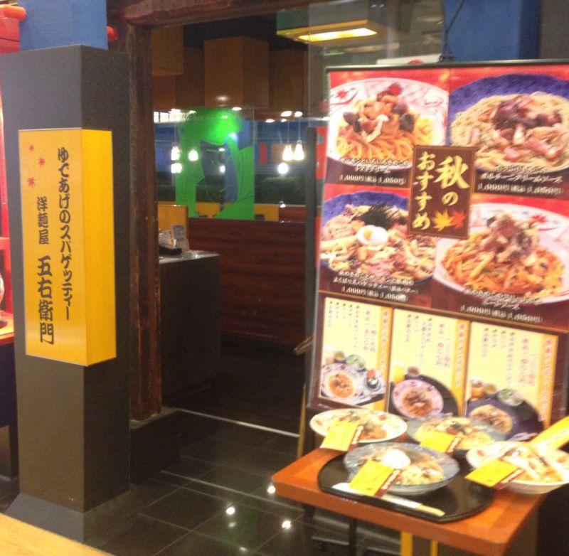 洋麺屋五右衛門 相模大野ステーションスクエア店