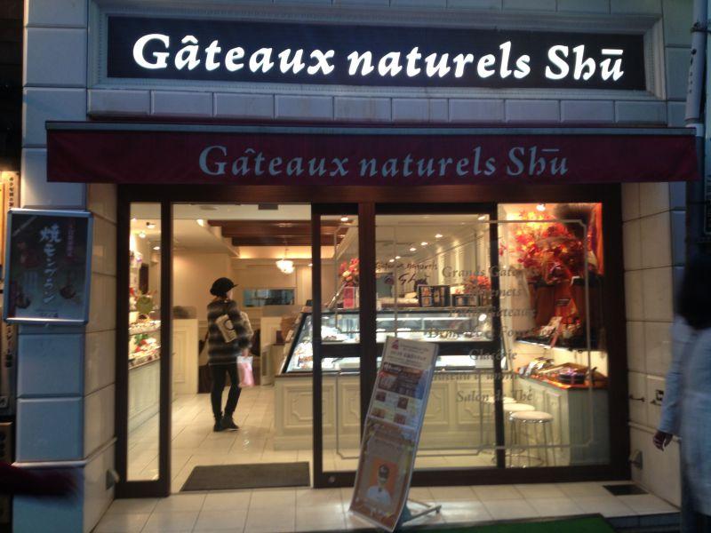 ガトーナチュレールシュウ (Gateaux Naturels Shu)