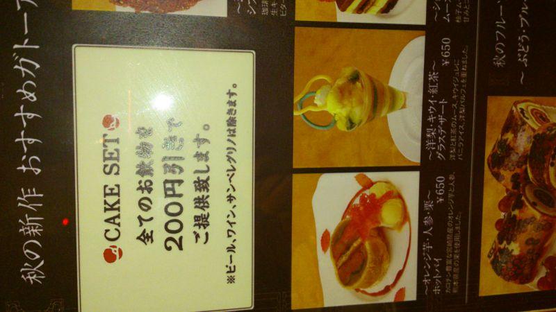 珈琲茶館 集 渋谷宮益坂店