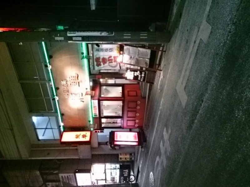龍華 日吉店