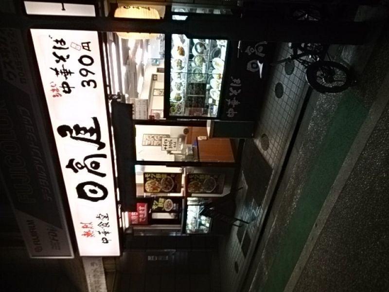 日高屋 日吉西口店