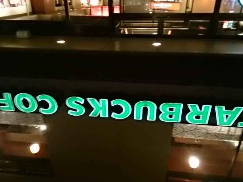 スターバックスコーヒー 日吉店