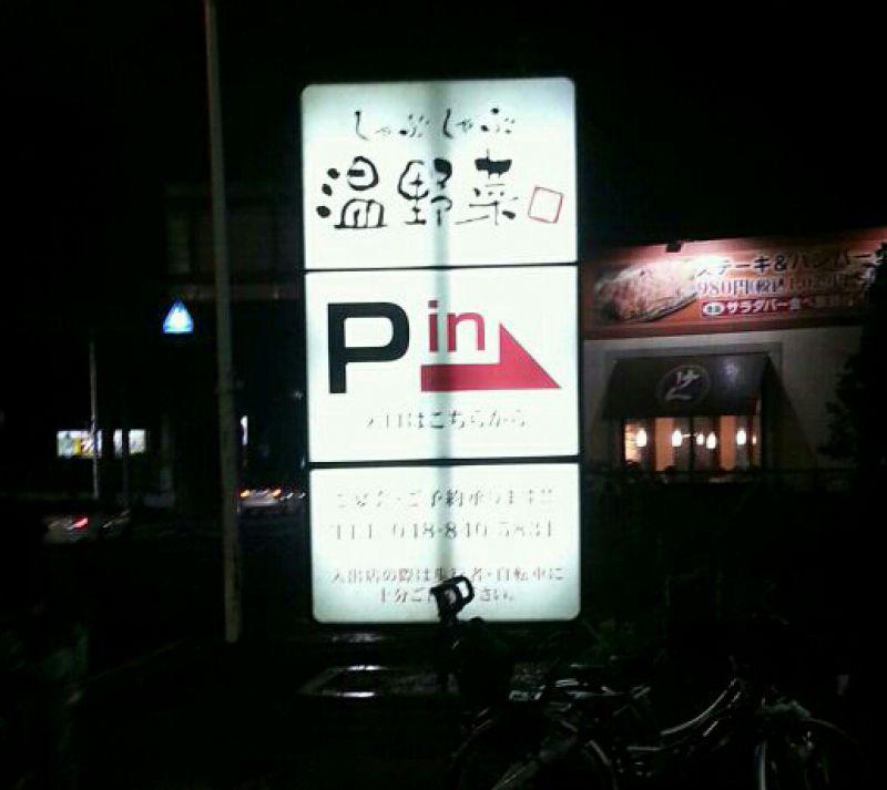 しゃぶしゃぶ温野菜 浦和埼大通店