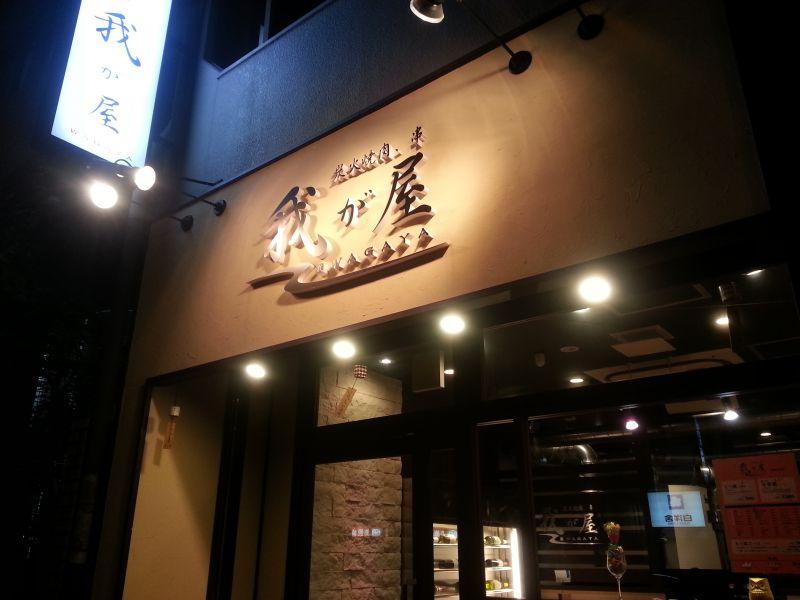 炭火焼肉・串 我が屋 天満橋本店