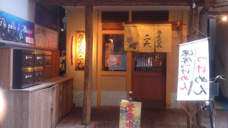 麺屋武蔵 二天 池袋店