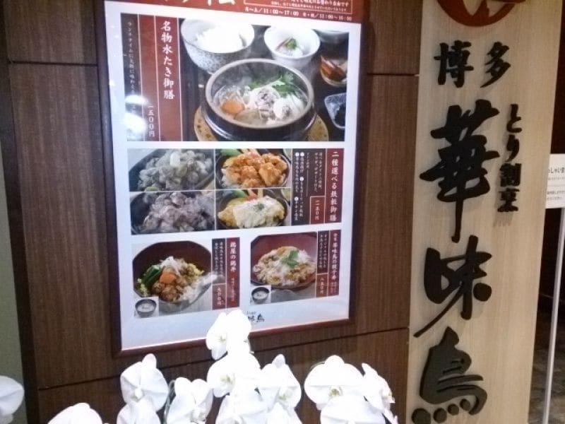 とり割烹 博多華味鳥 丸井錦糸町店