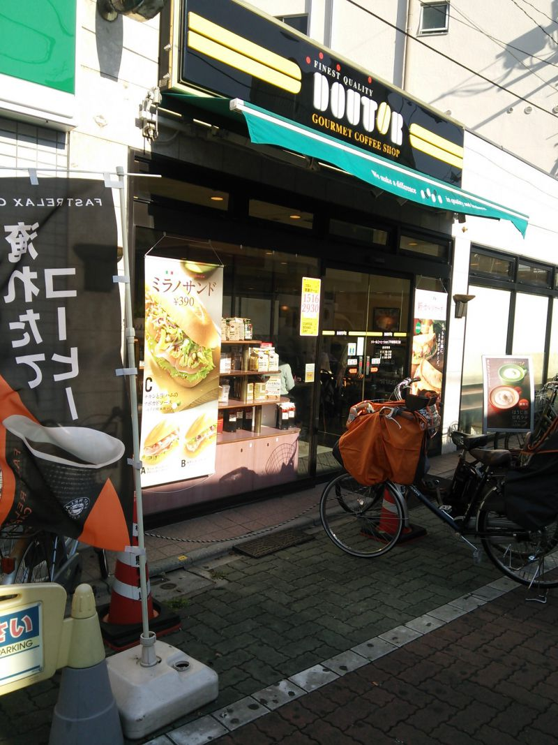 ドトールコーヒーショップ 中板橋北口店