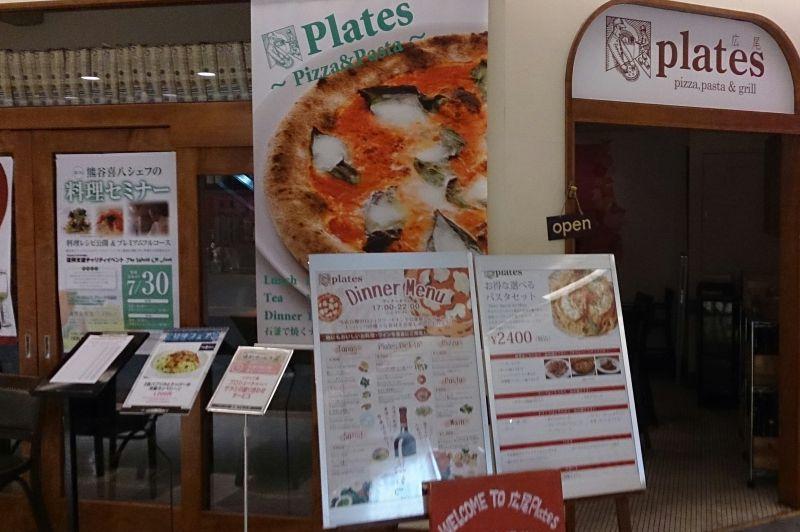 広尾 Plates グランデュオ蒲田店