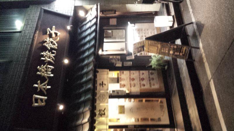 日本橋焼餃子 総本店