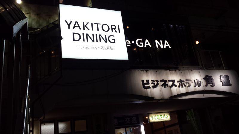 YAKITORI DINING e-GANA