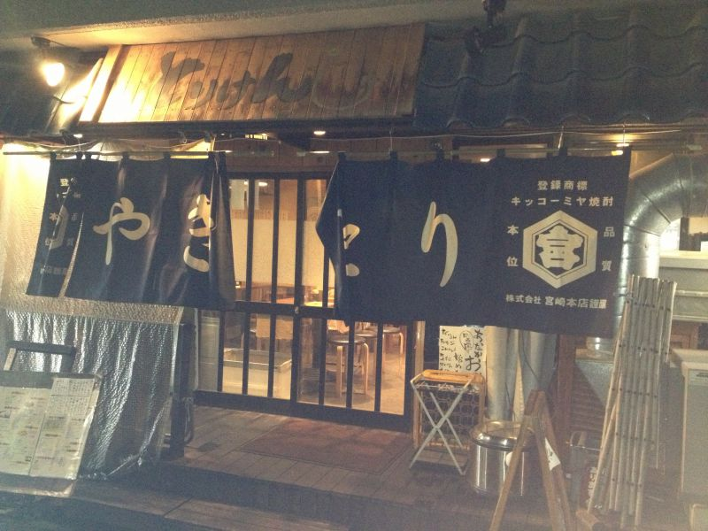 串や とりけん 飯田橋の口コミ