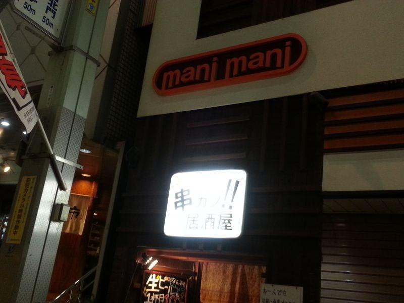 マニマニ(mani mani)の口コミ