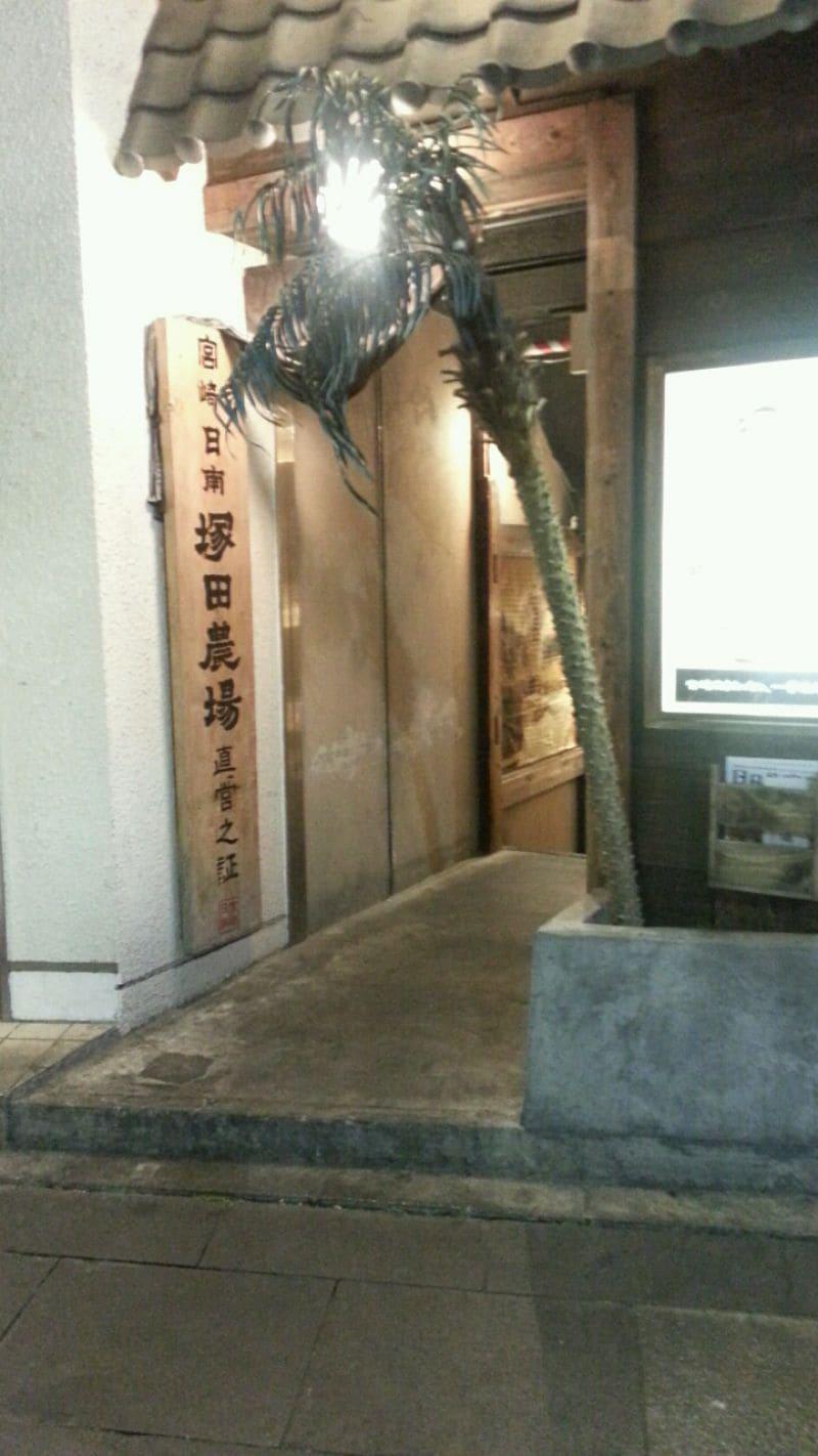 塚田農場 赤羽店