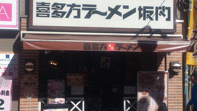 会津喜多方ラーメン 小法師 大塚店