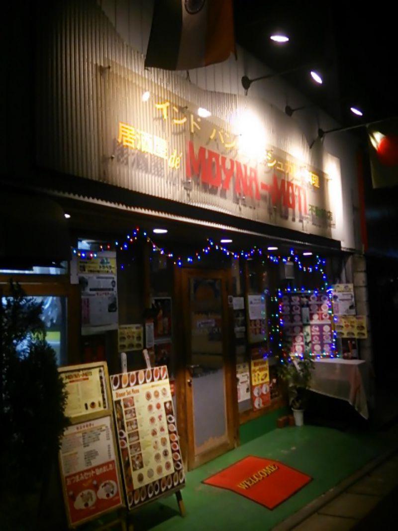 モエナモティ 不動前店