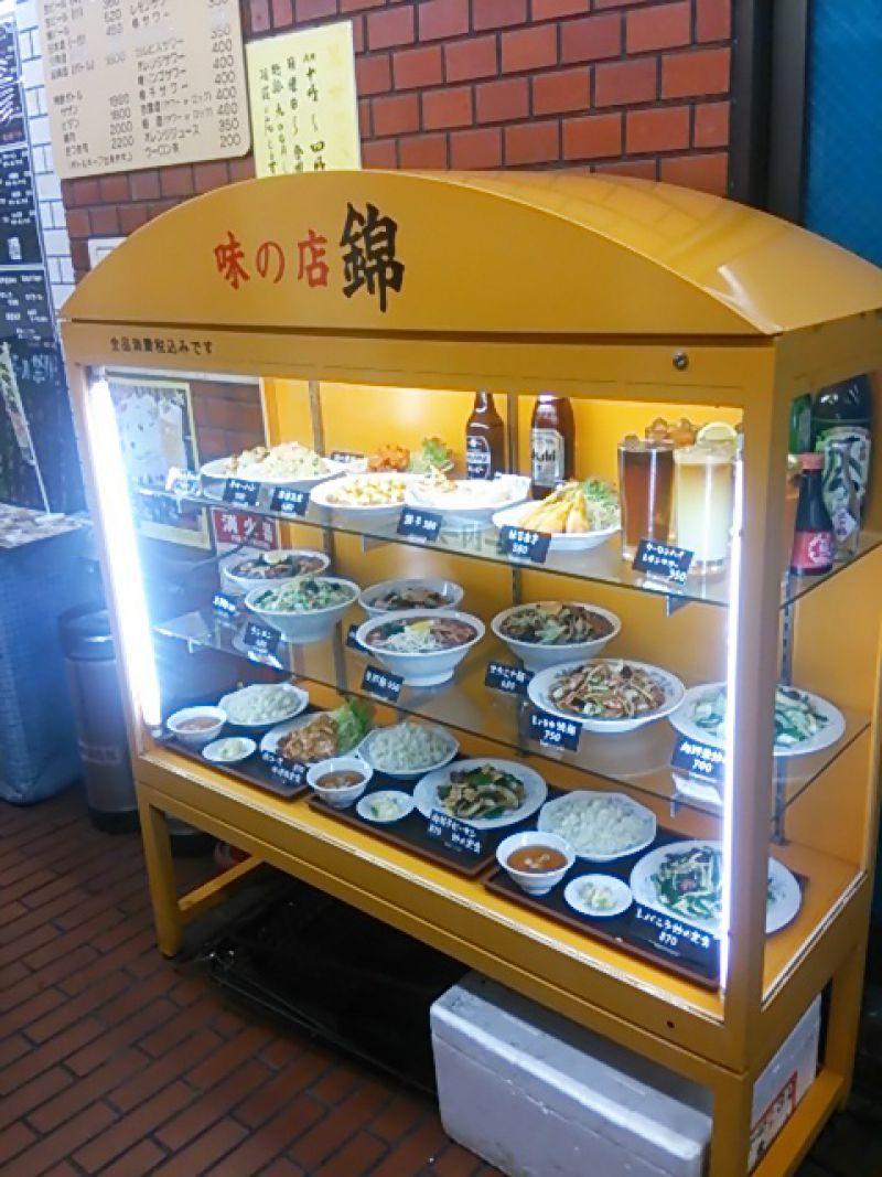 味の店 錦 不動前店