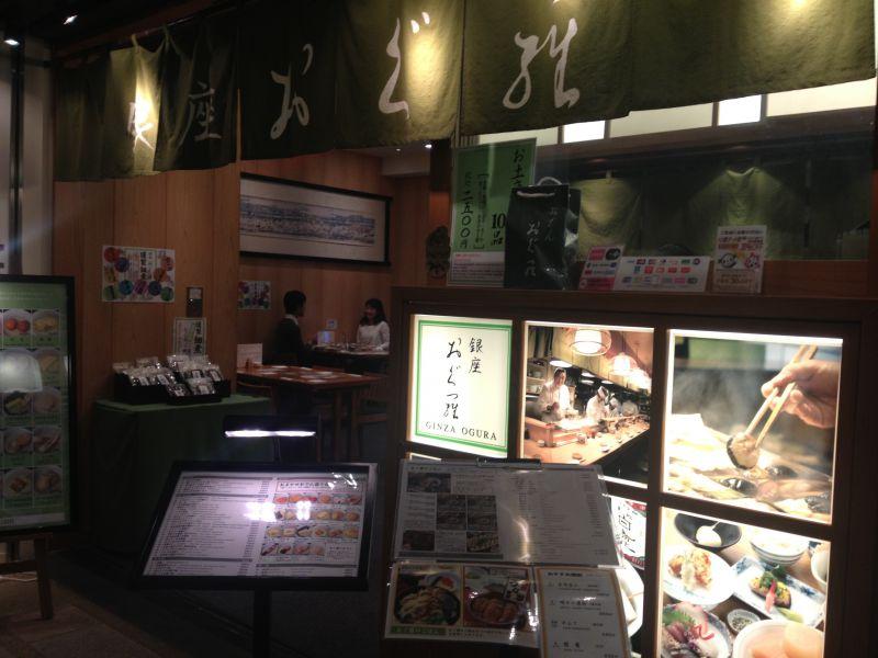 銀座 おぐ羅 羽田空港店