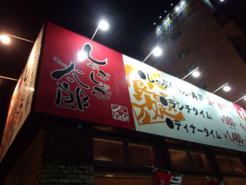 しゃぶしゃぶ太郎 川越店