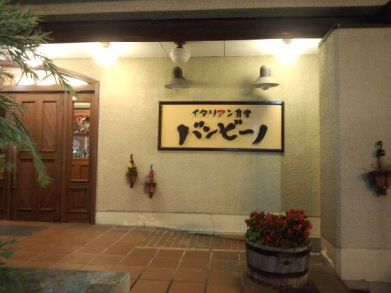 イタリアン食堂 バンビーノ 川越店