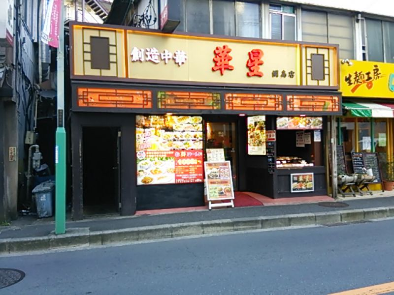 華星 綱島店