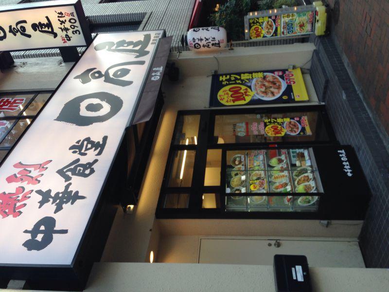 日高屋 東銀座店