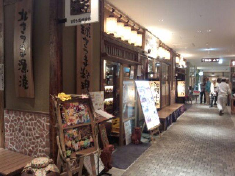 琉球料理 南洋名物海鮮 首里古酒倶楽部 グランフロント大阪